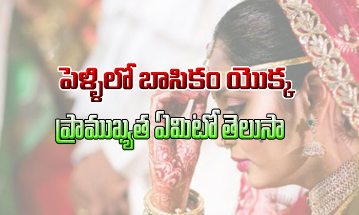 Why Is Basikam Fixed To Bride And Bridegroom Before Marriage--Why Is Basikam Fixed To Bride And Bridegroom Before Marriage-