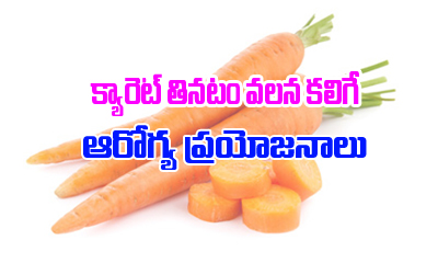 Impressive Benefits Of Carrots---