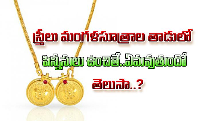 Mangalsutra Thread Pins Keep How ?--Mangalsutra Thread Pins Keep How ?-