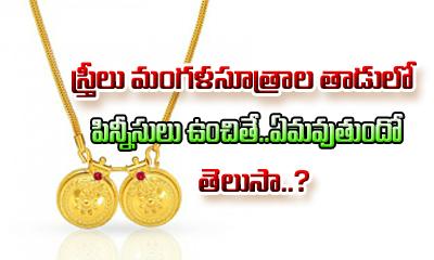 Mangalsutra Thread Pins Keep How ?- Telugu Devotional Bhakthi(తెలుగు భక్తి ) Mangalsutra Thread Pins Keep How ?--Mangalsutra Thread Pins Keep How ?-