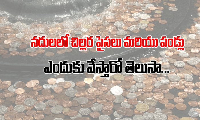 Myth Of Throwing Coins In Water--Myth Of Throwing Coins In Water-