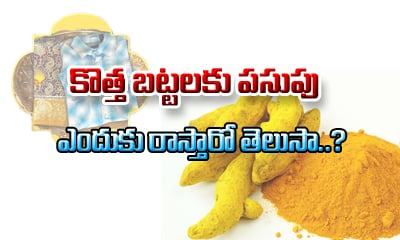 Why Do We Apply Turmeric Powder To New Clothes---