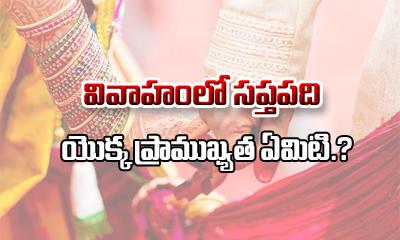 Saptapadi Or Seven Steps In Hindu Marriage- Telugu Devotional Bhakthi(తెలుగు భక్తి ) Saptapadi Or Seven Steps In Hindu Marriage---