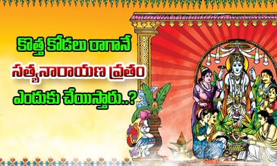 Why New Daughter-in-law Enterd Satyanarayana Vratam ?- Telugu Devotional Bhakthi(తెలుగు భక్తి ) Why New Daughter-in-law Enterd Satyanarayana Vratam ?---
