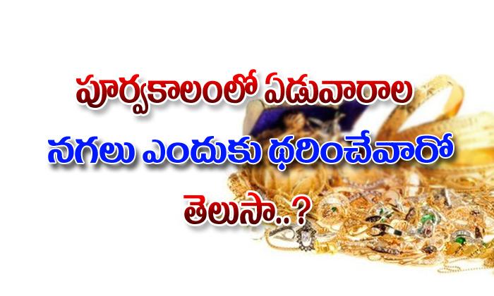 The Complete Story Of Seven Week Jewelry- Telugu Devotional Bhakthi(తెలుగు భక్తి ) The Complete Story Of Seven Week Jewelry--The Complete Story Of Seven Week Jewelry-