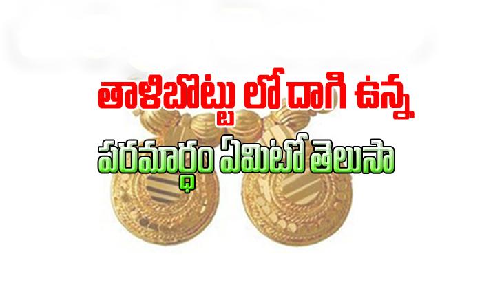 Importance Of Mangalsutra-mangalsutra-Importance Of Mangalsutra-Mangalsutra