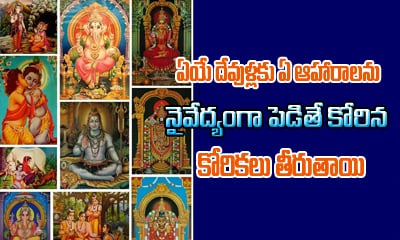 Different Types Of Naivedyam For Gods-telugu Devotional-Different Types Of Naivedyam For Gods-Telugu Devotional