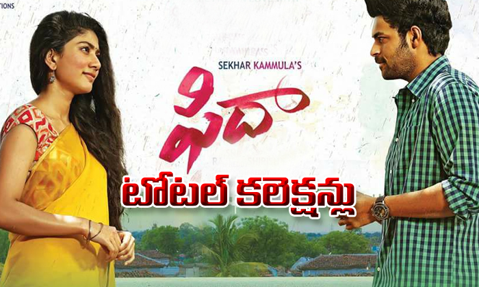 Fidaa Total Worldwide Collections- Telugu