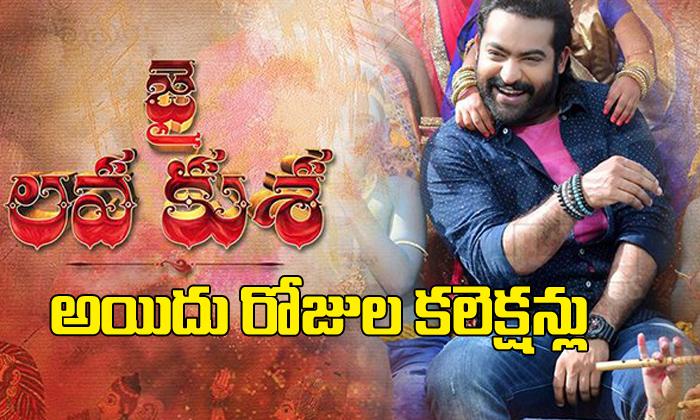 Jai Lava Kusa Five Days Collections- Telugu