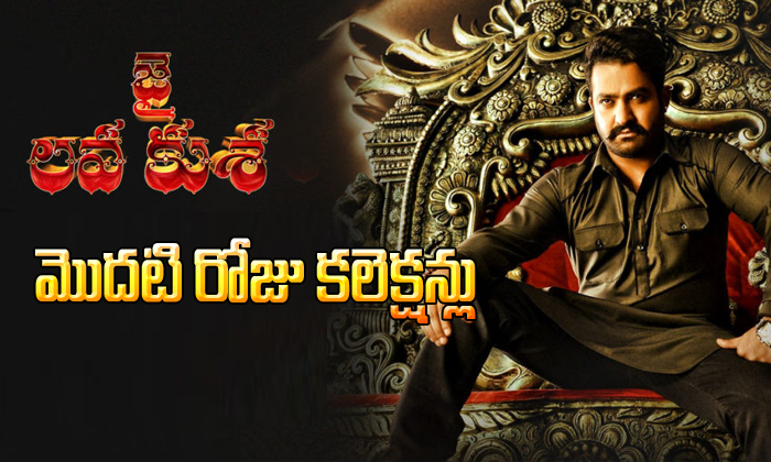 Jai Lava Kusa First Day Collections- Telugu