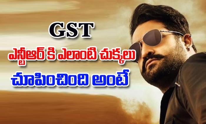 GST ఎన్టీఆర్ కి ఎలాంటి చుక్కలు చూపించింది అంటే- Telugu
