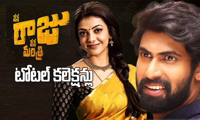 Nene Raju Nene Mantri Total Collections- Telugu