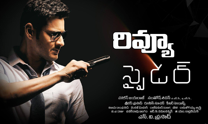 Spyder Review- Telugu