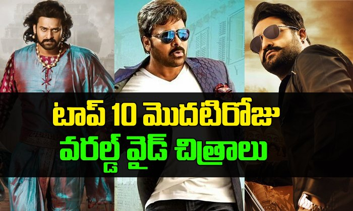 Top 10 First Day Worldwide Gross Collections Updated- Telugu