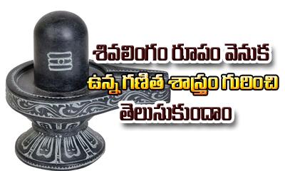 Why Is The Shape Of The Shiva Linga Oval--