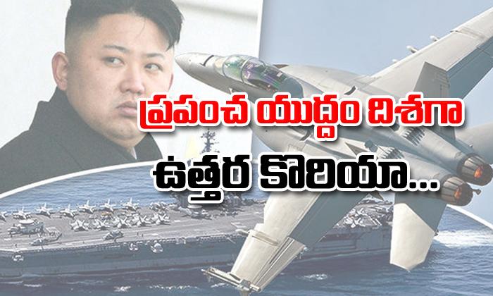 North Korea Ready To Shoot US Warplanes- Telugu