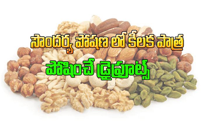 5 Dry Fruits beauty benefits-