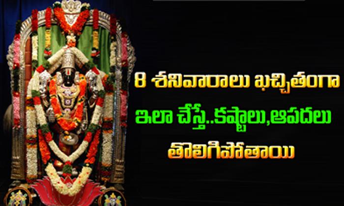 8 Saturdays Deeparadhana For Lord Venkateswara--8 Saturdays Deeparadhana For Lord Venkateswara-