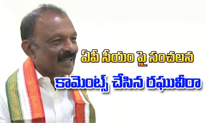 APCC President Raghuveeraa Shocking Comments On AP CM- Telugu