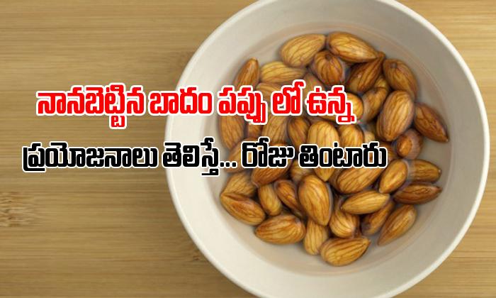 Benefits Of Eating Soaked Almonds- Telugu