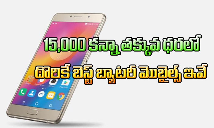 Best battery smartphones under Rs.15,000-