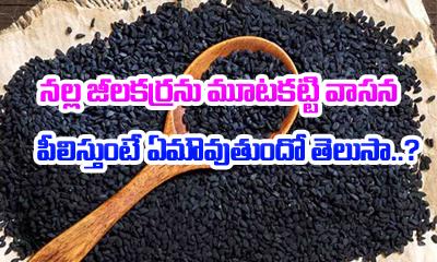 Black Cumin Seeds Health Benefits In Telugu---