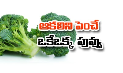 Broccoli Benifits In Food Habits---
