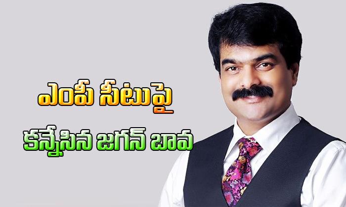 Brother anil wants vijayawada MP seat..?-