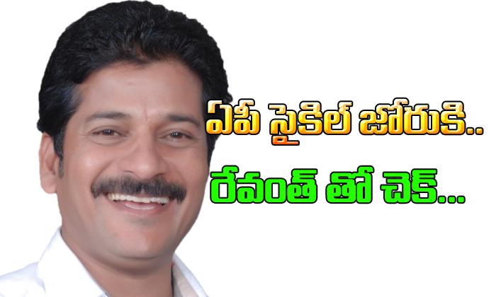 Chandrababu is struggling with Revanth Reddy-