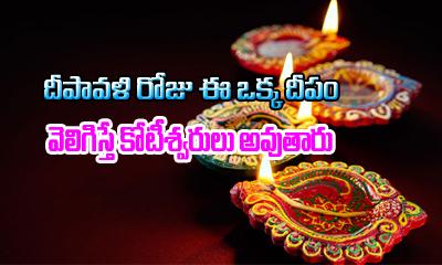 Diwali Deepam Details---