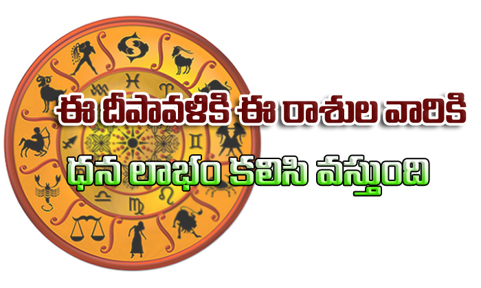 Diwali  Rasi phalalu-
