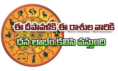 Diwali Rasi Phalalu---