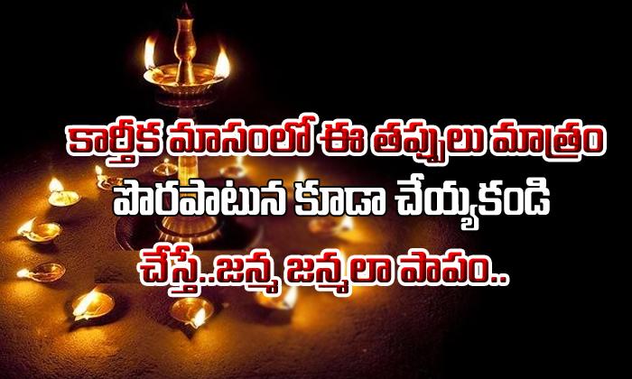 Don\'t Do This Mistake In Karthika Masam- Telugu Devotional Bhakthi(తెలుగు భక్తి ) Don\'t Do This Mistake In Karthika Masam--Don't Do This Mistake In Karthika Masam-