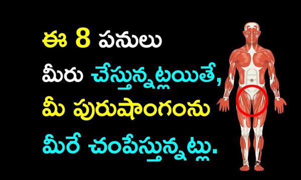 Ee 8 panulu meru chestunatlaithe mee purushangam mere champestunatlu-
