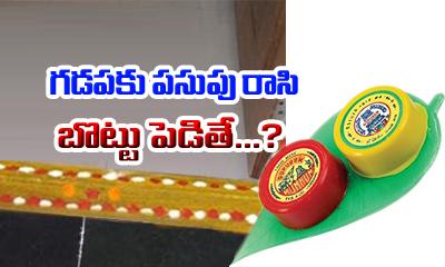 Gadapaku Pasupu Raasi Kunkuma Bottu Pedite- Telugu Devotional Bhakthi(తెలుగు భక్తి ) Gadapaku Pasupu Raasi Kunkuma Bottu Pedite---