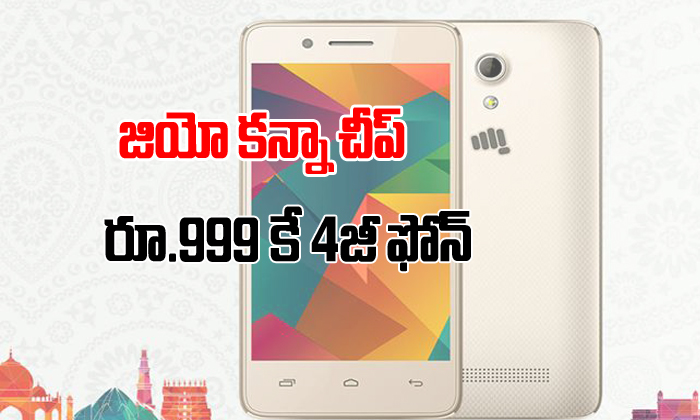 Get 4G smartphone at Rs.999 only-