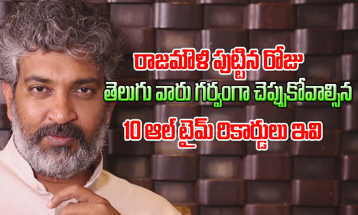 HBD Rajamouli  :  10 all time records in his career-