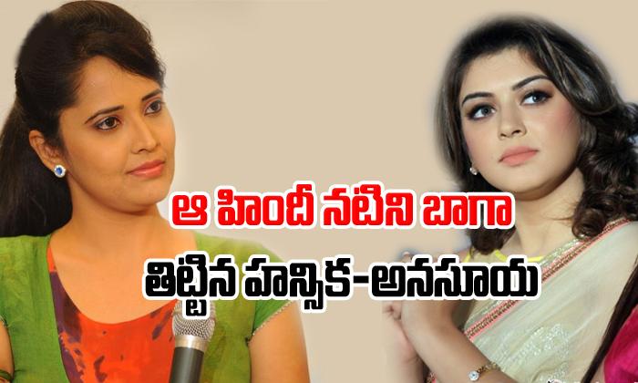 Hansika and Anasuya attacks Hindi actress-