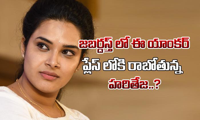 Hariteja To Replace This Anchor In Jabardast?- Telugu