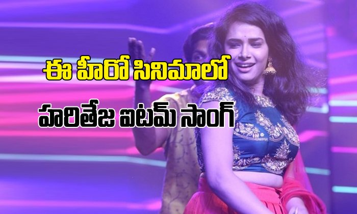 Hariteja to sparkle in item song for this hero-