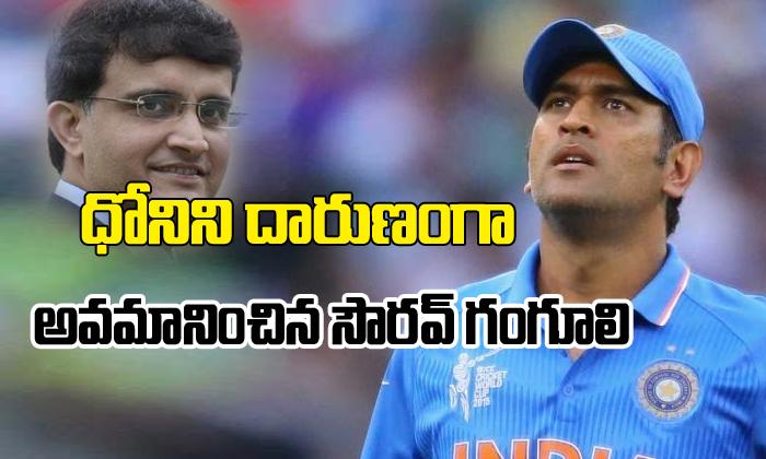 Have Ganguly Insulted Dhoni?- Telugu