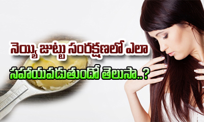 How To Use Ghee For Hair---