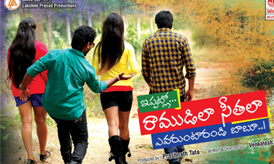 Ippatlo Ramudila Seethala Evaruntarandi Babu Movie Stills-Ippatlo Ramudila Seethala Evaruntarandi Babu Movie Stills---