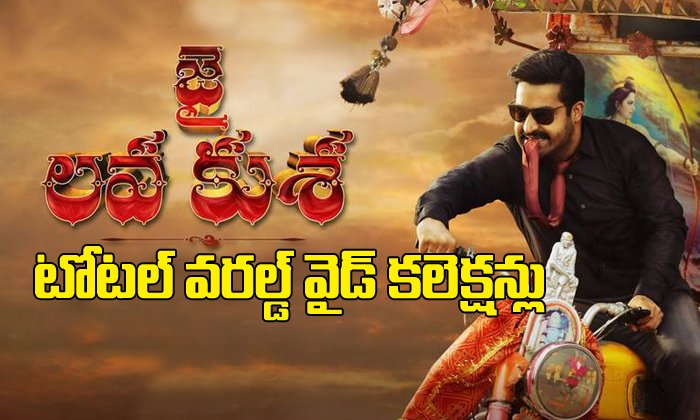Jai Lava Kusa total worldwide collections-,