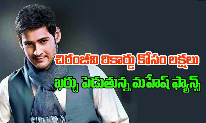 Mahesh fans paying own money for Spyder's 50 days run-