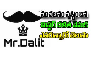 Mistar Dalith – Shocking News---
