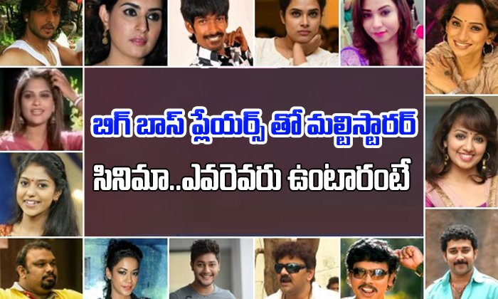 Multistarrer with Telugu Bigg Boss contestants-,
