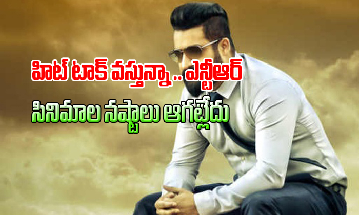 NTR's bad record continues-