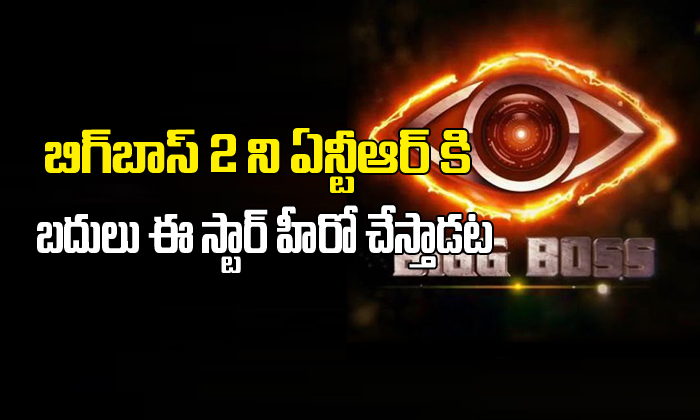 Not NTR but this actor will host Bigg Boss 2?-
