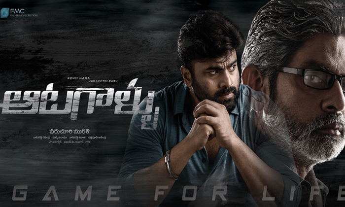 Aatagallu – Game For Life Movie First Look-